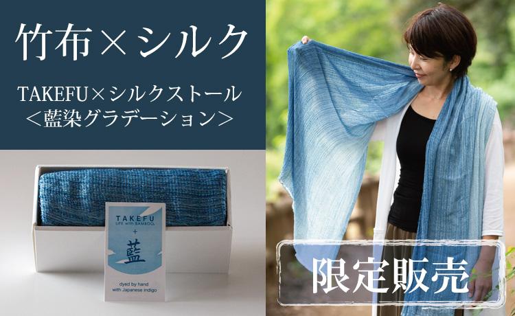 竹布シルク藍染ストール