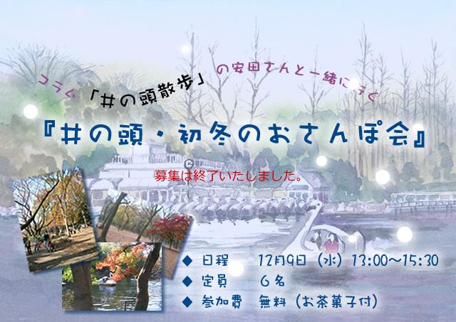 コラム「井の頭散歩」の安田さんと一緒に行く井の頭・初冬のおさんぽ会