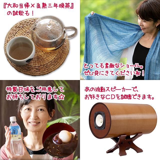 ここでしか買えないお宝商品あり?!『大和当帰×追熟三年晩茶』の試飲も!